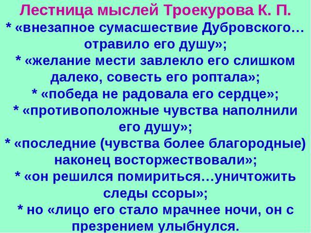 Лестница мыслей Троекурова К. П. * «внезапное сумасшествие Дубровского…отрави...
