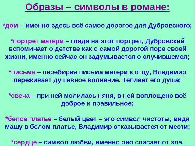 Образы – символы в романе: *дом – именно здесь всё самое дорогое для Дубровск...