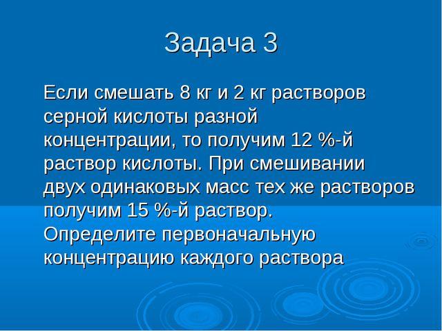 Задача 3 Если смешать 8 кг и 2 кг растворов серной кислоты разной концентраци...