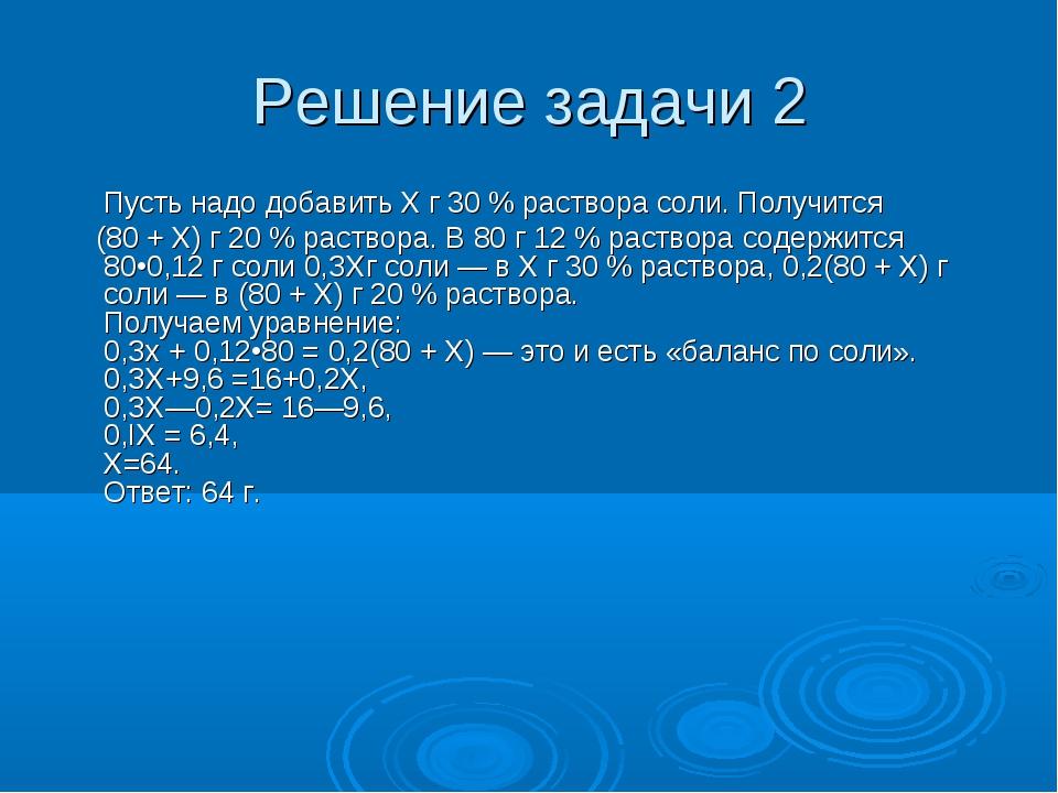 Решение задачи 2 Пусть надо добавить Х г 30 % раствора соли. Получится (80 +...