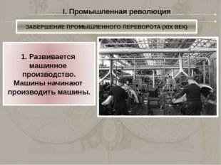 I. Промышленная революция 2. Производство приобретает общественный характер З