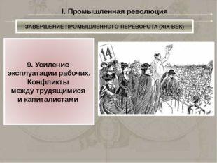 I. Промышленная революция ТЕХНИЧЕСКИЙ ПРОГРЕСС (XIX ВЕК) КОНВЕРТЕР (изоб. Г.Б