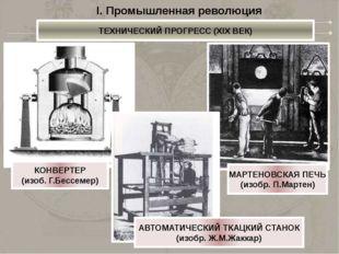 I. Промышленная революция ТЕХНИЧЕСКИЙ ПРОГРЕСС (XIX ВЕК) 1825 – ПЕРВАЯ ЖЕЛЕЗН