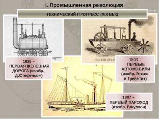 I. Промышленная революция ТЕХНИЧЕСКИЙ ПРОГРЕСС (XIX ВЕК) 1902 – ПЕРВЫЙ ПОЛЕТ
