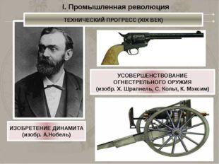 I. Промышленная революция ТЕХНИЧЕСКИЙ ПРОГРЕСС (XIX ВЕК) Использование новых