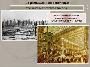 I. Промышленная революция ТЕХНИЧЕСКИЙ ПРОГРЕСС (XIX ВЕК) БЕСПРОВОДНОЙ ТЕЛЕГРА