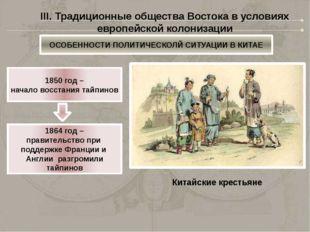 Императрица Цыси (1861-1908) ЦЕЛЬ Противостоять Западу СРЕДСТВА Усилить гос-в