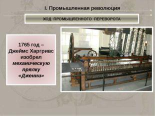 1767 год – Эдмунд Картрайт изобрел механический ткацкий станок I. Промышленна