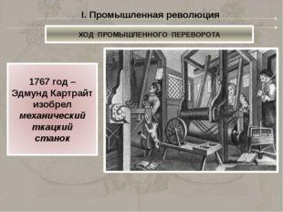 I. Промышленная революция ХОД ПРОМЫШЛЕННОГО ПЕРЕВОРОТА 1771 год – Ричард Аркр