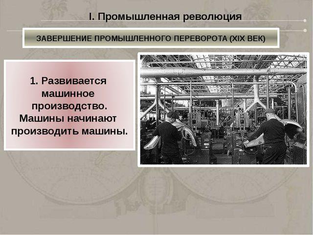 I. Промышленная революция 2. Производство приобретает общественный характер З...