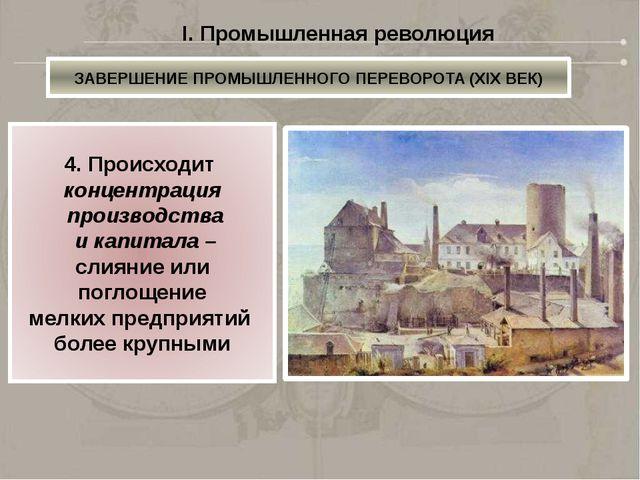 I. Промышленная революция ЗАВЕРШЕНИЕ ПРОМЫШЛЕННОГО ПЕРЕВОРОТА (XIX ВЕК) 5. Ра...