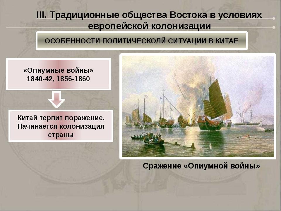 Китайские крестьяне 1850 год – начало восстания тайпинов 1864 год – правитель...