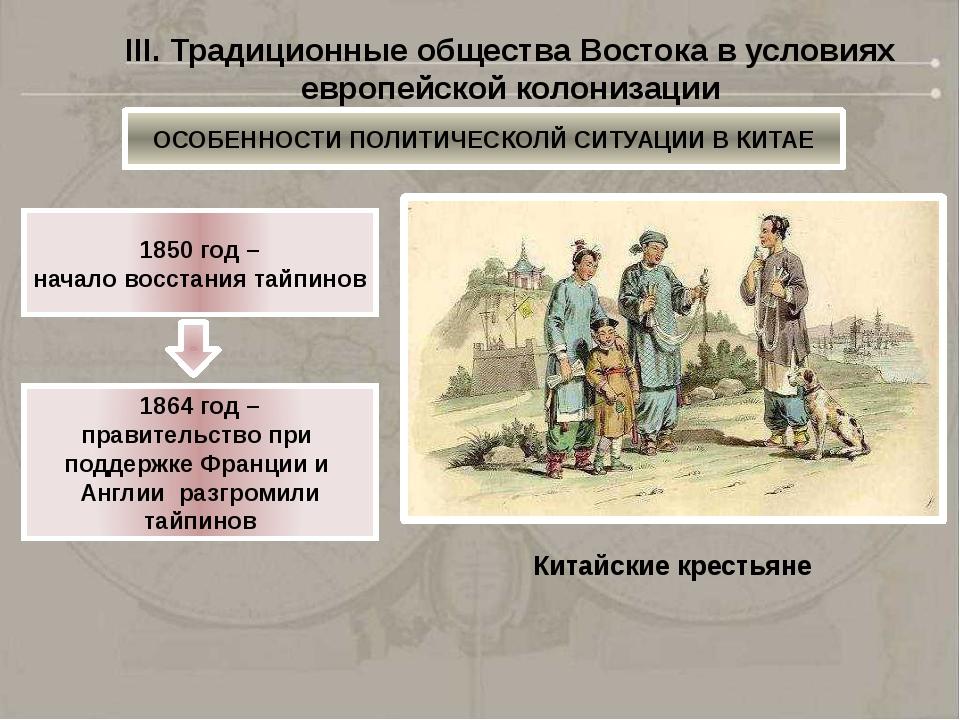 Императрица Цыси (1861-1908) ЦЕЛЬ Противостоять Западу СРЕДСТВА Усилить гос-в...