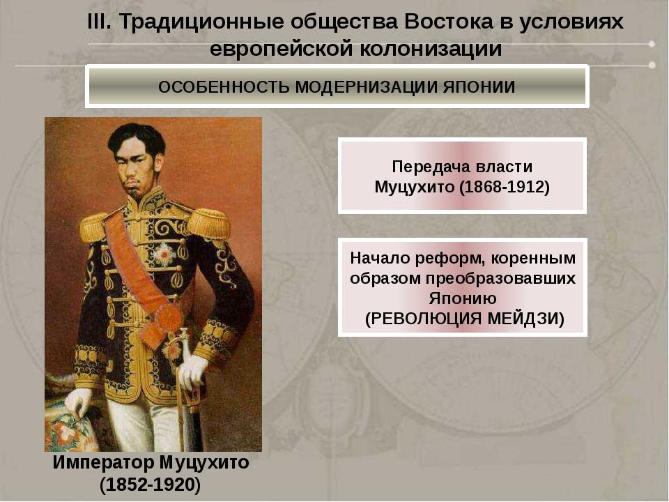 Император Муцухито (1852-1920) АГРАРНАЯ Установила частную собственность на з...