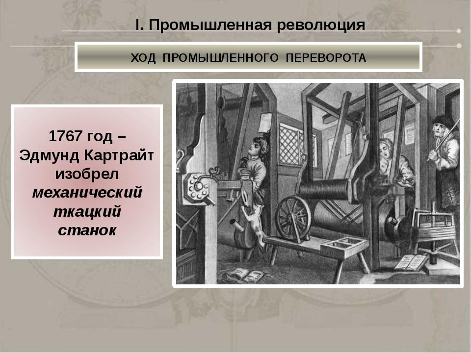 I. Промышленная революция ХОД ПРОМЫШЛЕННОГО ПЕРЕВОРОТА 1771 год – Ричард Аркр...