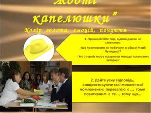 """""""Жовті капелюшки"""" Колір золота, емоцій, почуття"""