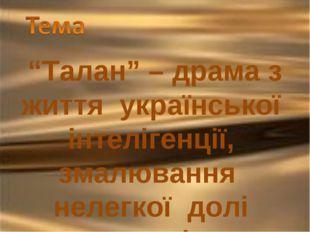 """""""Талан"""" – драма з життя української інтелігенції, змалювання нелегкої долі ак"""