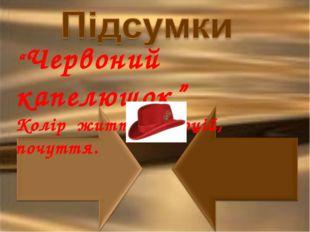 """""""Червоний капелюшок"""" Колір життя, емоцій, почуття."""