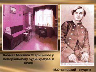 Кабінет Михайла Старицького у меморіальному будинку-музеї в Києві М.Старицьки