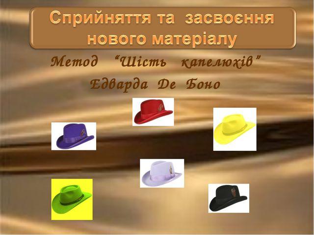 """Метод """"Шість капелюхів"""" Едварда Де Боно"""