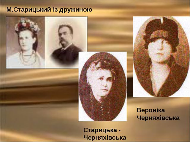 М.Старицький із дружиною Вероніка Черняхівська Старицька - Черняхівська