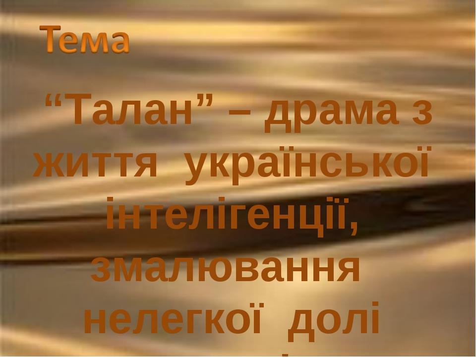 """""""Талан"""" – драма з життя української інтелігенції, змалювання нелегкої долі ак..."""