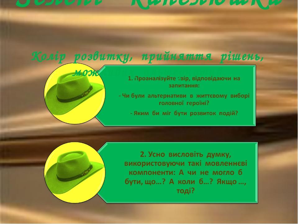 """""""Зелені капелюшки"""" Колір розвитку, прийняття рішень, можливих альтернатив."""
