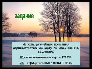 Используя учебник, политико-административную карту РФ, свои знания, выделите: