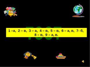 1 –а, 2 – в, 3 – а, 4 – в, 5 – в, 6 – а, в, 7- б, 8 – в, 9 – а, в.