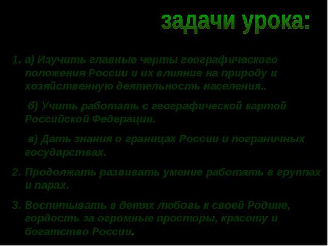 а) Изучить главные черты географического положения России и их влияние на при...