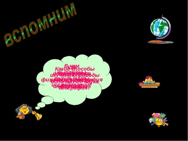 Что изучает физическая география России? Какие способы изучения природы испол...