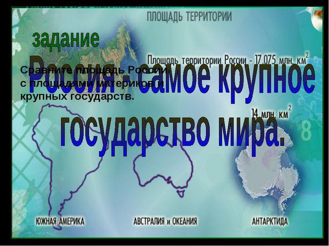 Сравните площадь России с площадями материков и крупных государств.