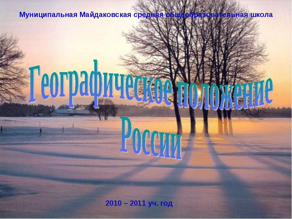 Муниципальная Майдаковская средняя общеобразовательная школа 2010 – 2011 уч....