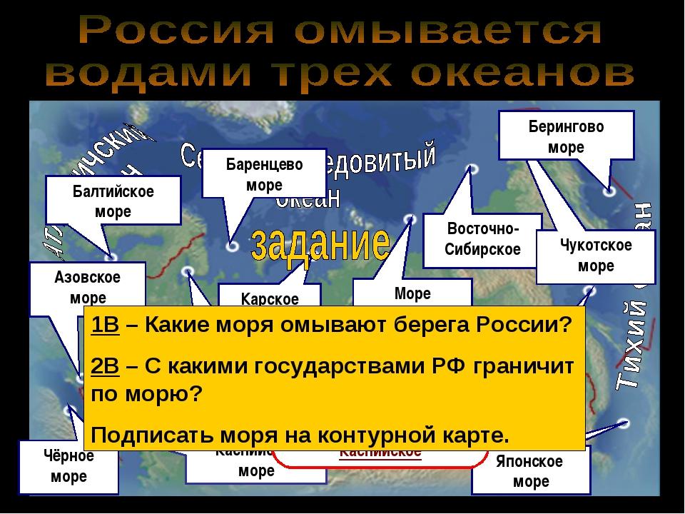 Балтийское море Азовское море Чёрное море Баренцево море Японское море Охотск...