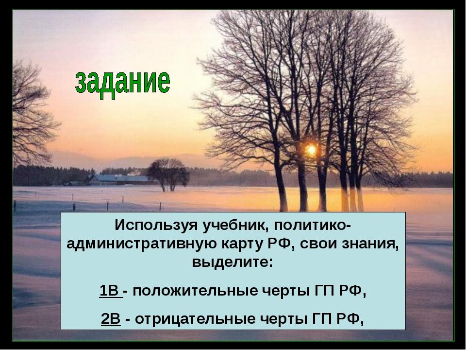 Используя учебник, политико-административную карту РФ, свои знания, выделите:...