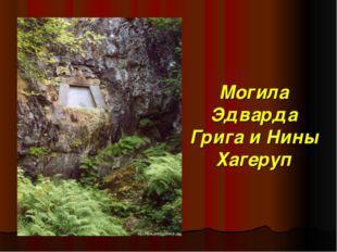 Могила Эдварда Грига и Нины Хагеруп