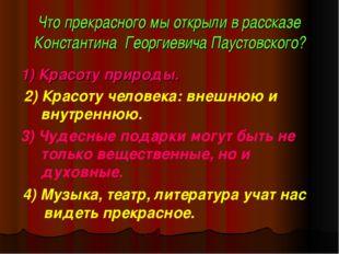 Что прекрасного мы открыли в рассказе Константина Георгиевича Паустовского? 1
