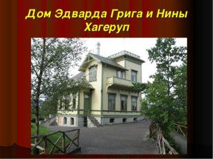 Дом Эдварда Грига и Нины Хагеруп
