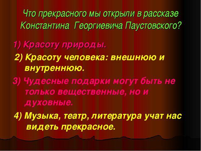 Что прекрасного мы открыли в рассказе Константина Георгиевича Паустовского? 1...