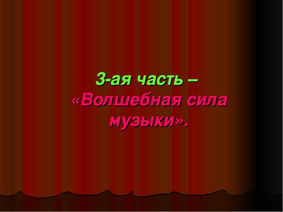 3-ая часть – «Волшебная сила музыки».