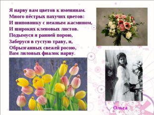 Я нарву вам цветов к именинам. Много пёстрых пахучих цветов: И шиповнику с не