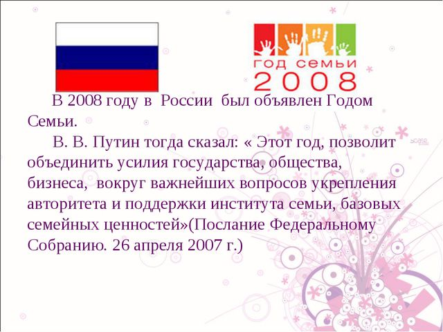 В 2008 году в России был объявлен Годом Семьи. В. В. Путин тогда сказал: « Э...
