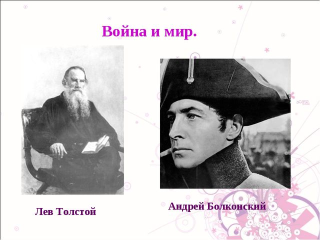 Война и мир. Лев Толстой Андрей Болконский