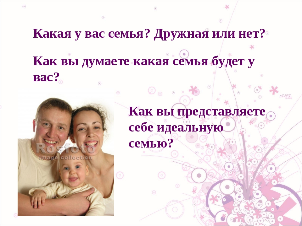 Какая у вас семья? Дружная или нет? Как вы думаете какая семья будет у вас? К...