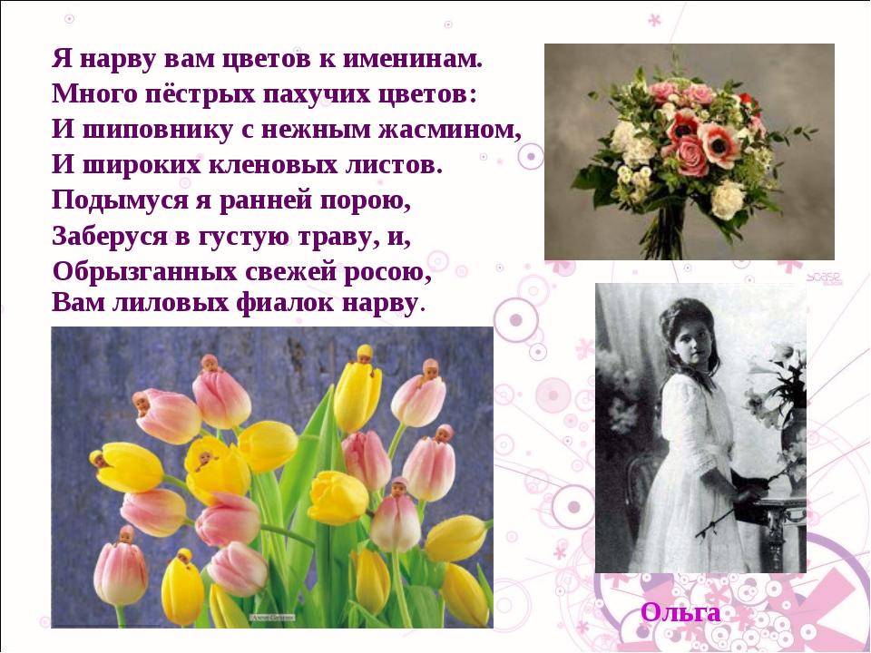 Я нарву вам цветов к именинам. Много пёстрых пахучих цветов: И шиповнику с не...