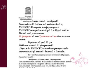 1999 нчы елның ноябрендә, Бангладеш дәүләте тәкъдиме белән, ЮНЕСКО Генераль