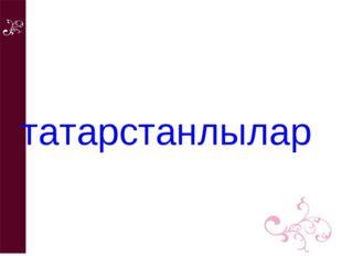 татарстанлылар