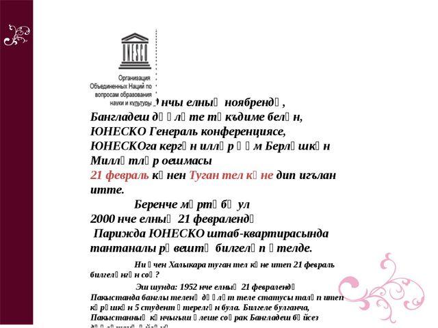 1999 нчы елның ноябрендә, Бангладеш дәүләте тәкъдиме белән, ЮНЕСКО Генераль...
