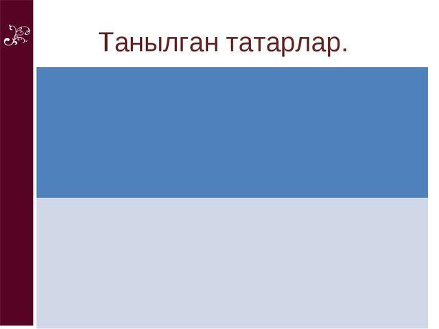 Танылган татарлар.