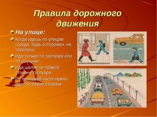 На улице: Когда идешь по улицам города, будь осторожен, не торопись! Иди тол